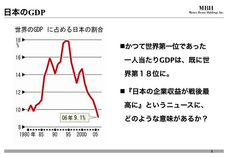GDP.002.jpg