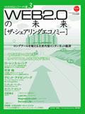 Web20Mirai Cover-1